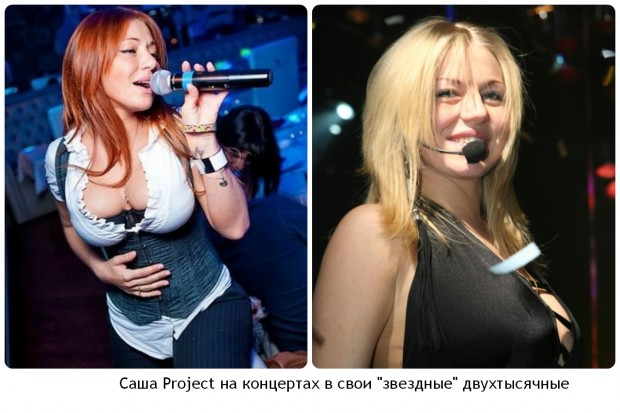"""Саша Project на концертах в свои """"звездные"""" двухтысячные"""