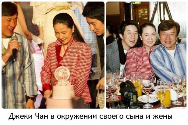 Джеки Чан в окружении своего сына и жены