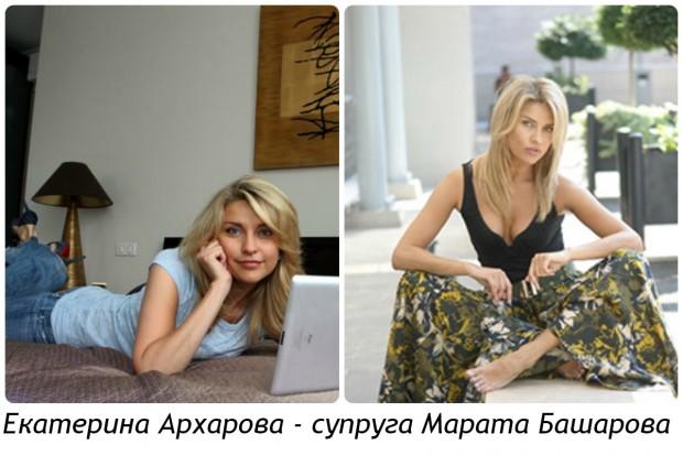 Екатерина Архарова - супруга Марата Башарова