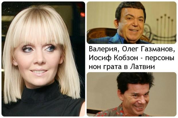Валерия, Газманов, Кобзон - персоны нон грата в Латвии
