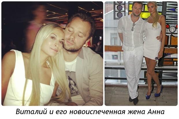 Виталий и его новоиспеченная жена Анна