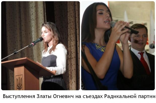 Выступления Златы Огневич на съездах Радикальной партии