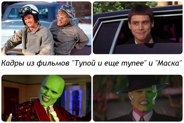 """Кадры из фильмов """"Маска """" и """"Тупой и еще тупее"""""""