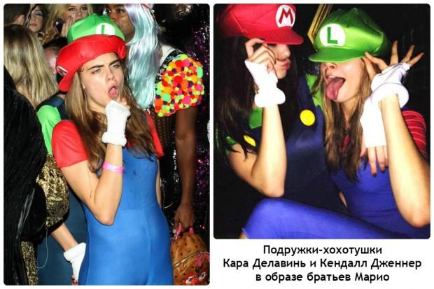 Подружки-хохотушки  Кара Делавинь и Кендалл Дженнер  в образе братьев Марио