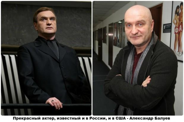 Прекрасный актер, известный и в России, и в США - Александр Балуев