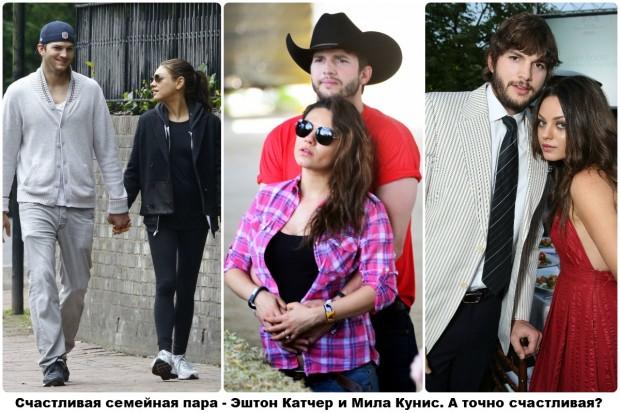 Счастливая семейная пара - Эштон Катчер и Мила Кунис