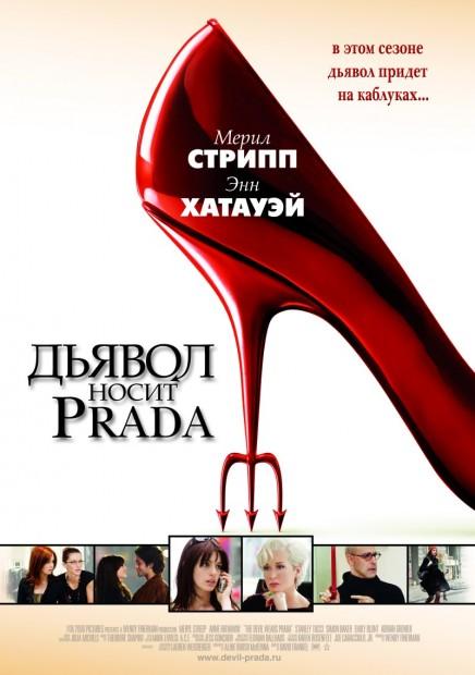 "Постер к фильму ""Дьявол носит Прада"""