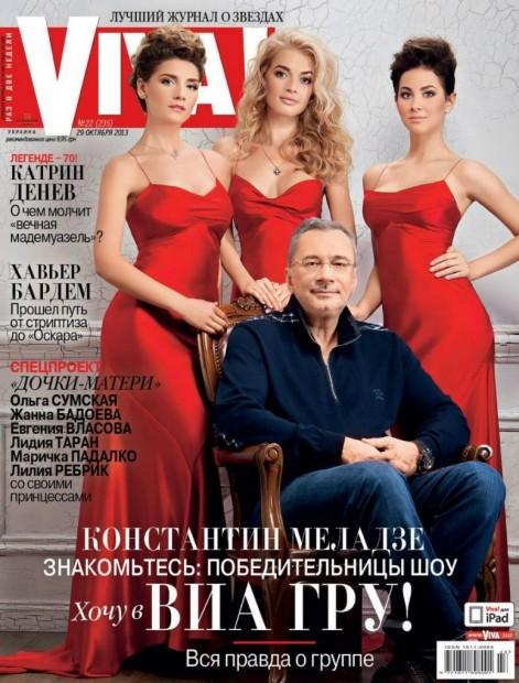 """На обложке журнала - новый состав группы """"Виа Гра"""". Журнал датирован октябрем прошлого года"""