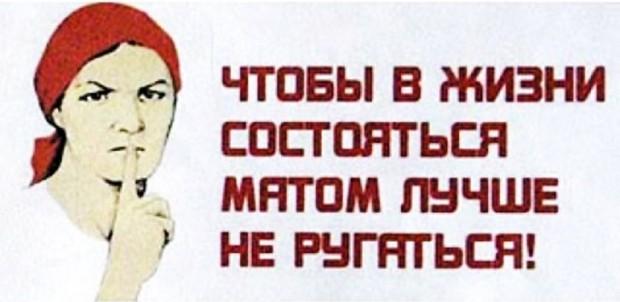 Плакат о запрете мата