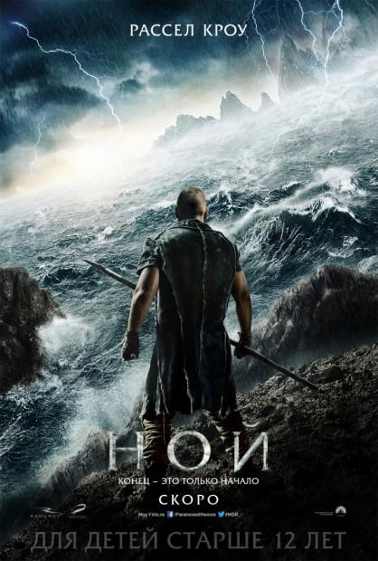 """""""Ной"""""""