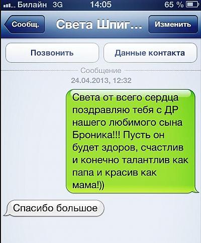 Поздравления с матери смс