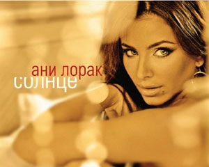 Альбом Ани Лорак Скачать Торрент - фото 8