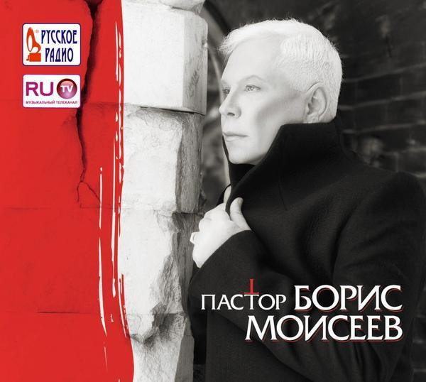 Борис Моисеев - Пастор (2012)