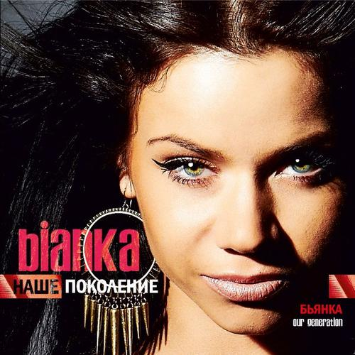 Новый альбом Бьянки «Наше поколение»