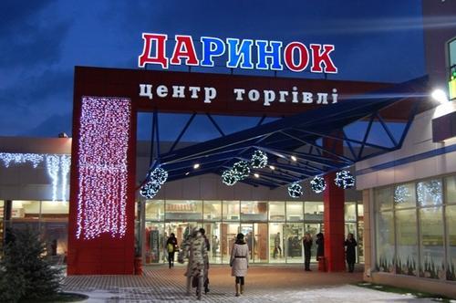 Центр Торговли «Дарынок»