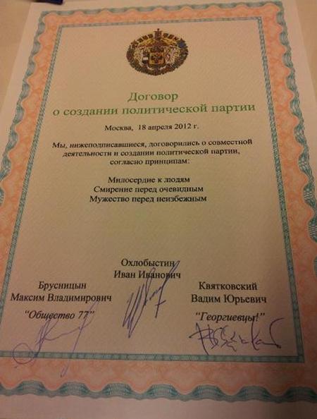 Договор о создании партии