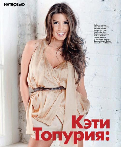 Кэти Топурия
