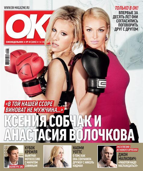 Ксения Собчак и Анастасия Волочкова