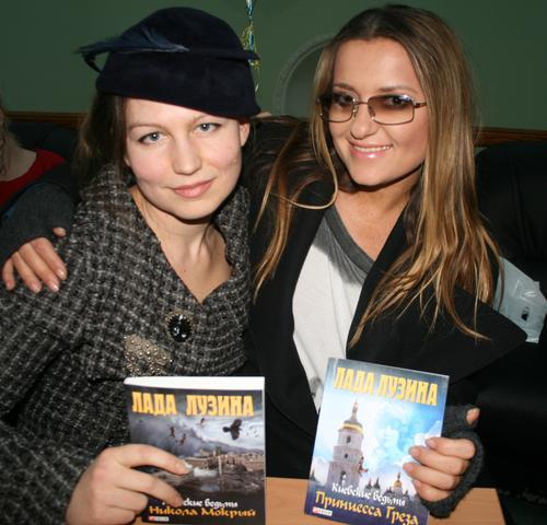 Лада Лузина и Наталья Могилевская