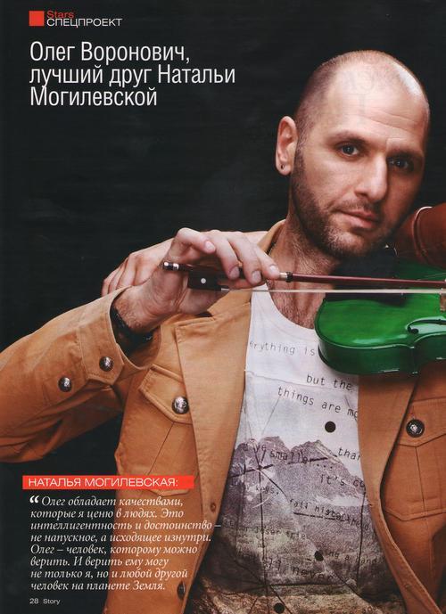 Олег Воронович