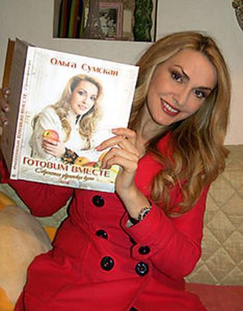 Кулинарная книга Ольга Сумской «Готовим вместе...»