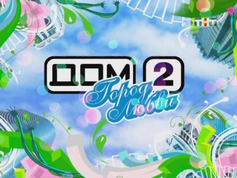 Логотип Дом-2