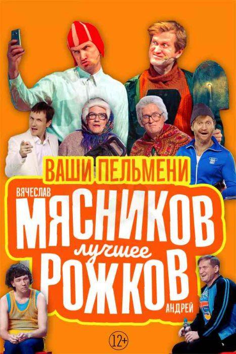 Мясников и Рожков