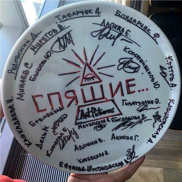 Тарелка с подписями