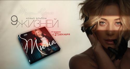 Альбом Тины Кароль «9 жизней»