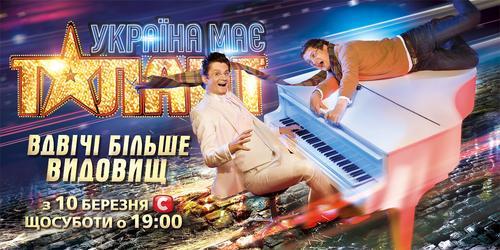 «Україна має талант!-4»