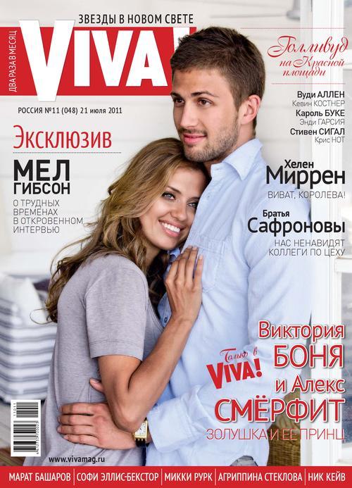 Виктория Боня и Алекс Смёрфит