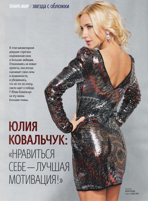 golaya-kovalchuk-v-zhurnale